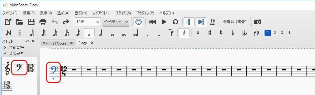 音部記号を変更する画面