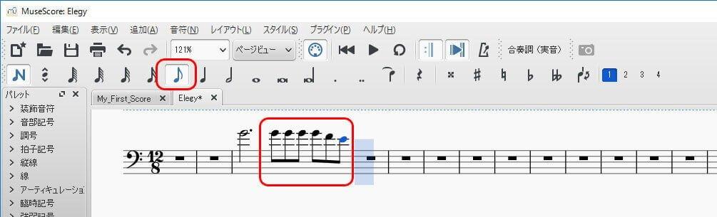 8分音符を入力する画面