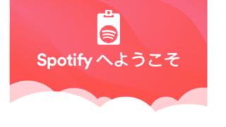 コントラバスの曲も無料で聴き放題!Spotifyの始め方