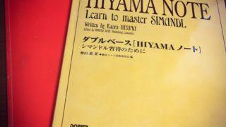 おすすめの教則本、「HIYAMAノート」を使った人の音程がいい理由