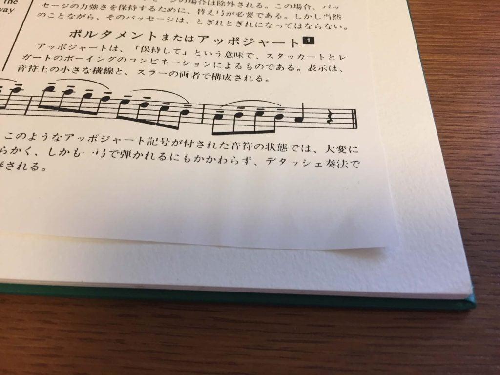 楽譜の角がはがれてくる